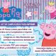 Kit imprimible Peppa Pig