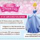 Invitaciones disney princesas para imprimir